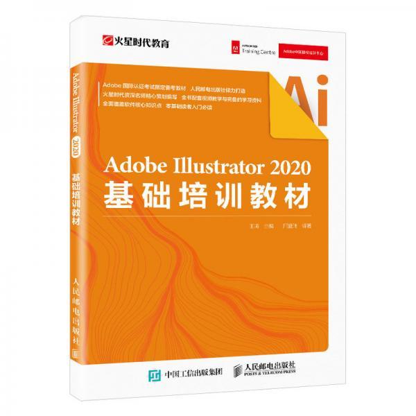 AdobeIllustrator2020基础培训教材