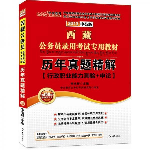 中公版·2013西藏公务员考试:历年真题精解行政职业能力测验+申论