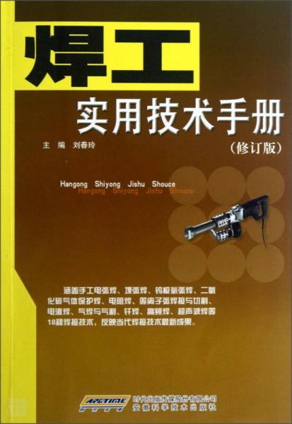 焊工实用技术手册(修订版)