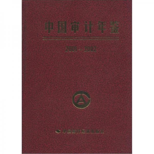 中国审计年鉴(2001-2002年)