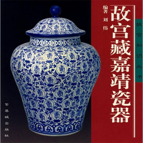 故宫藏嘉靖瓷器
