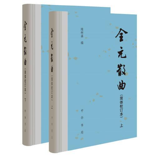 全元散曲(精装·简体校订本·全2册)