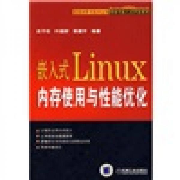 嵌入式Linux内存使用与性能优化