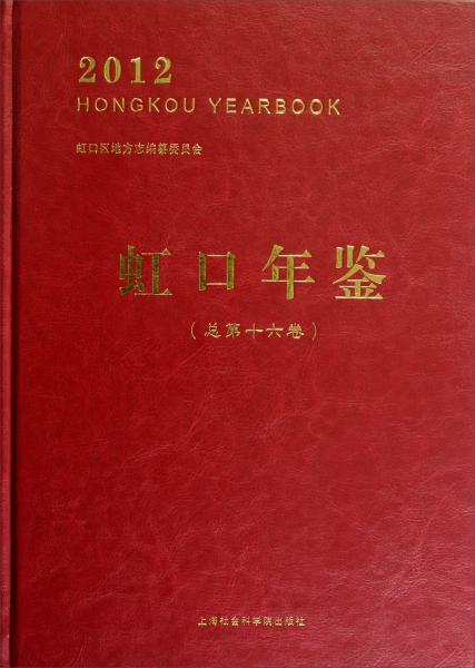 虹口年鉴.2012(总第十六卷)