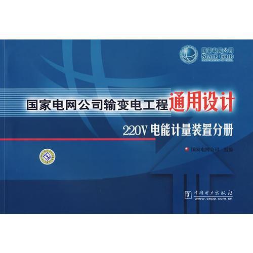 国家电网公司输变电工程通用设计220V电能计量装置分册