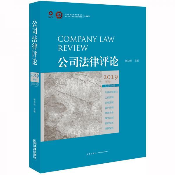 公司法律评论(2019年卷总第19卷)