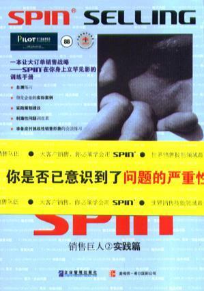 销售巨人2-SPIN2非传统销售模式实战手册