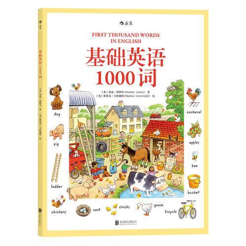 基础英语1000词