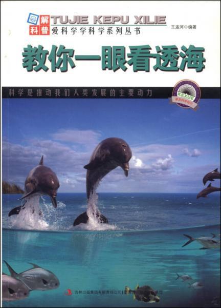 大海简谱学_星辰大海简谱