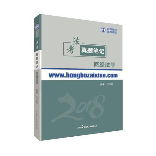 2018年宏博法考汪华亮商经法学(含知产)真题笔记