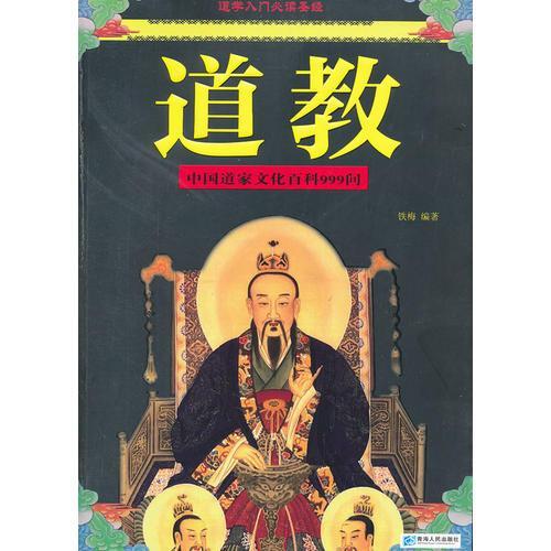 道教:中国道家文化百科999问