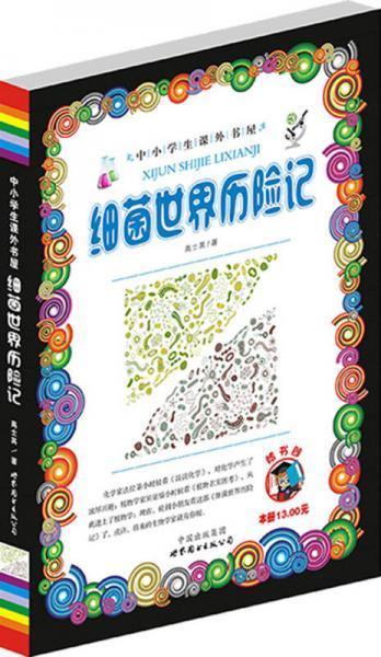细菌世界历险记/小学生课外书屋