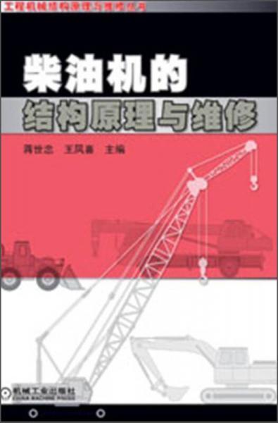 工程机械结构原理与维修丛书:柴油机的结构原理与维修