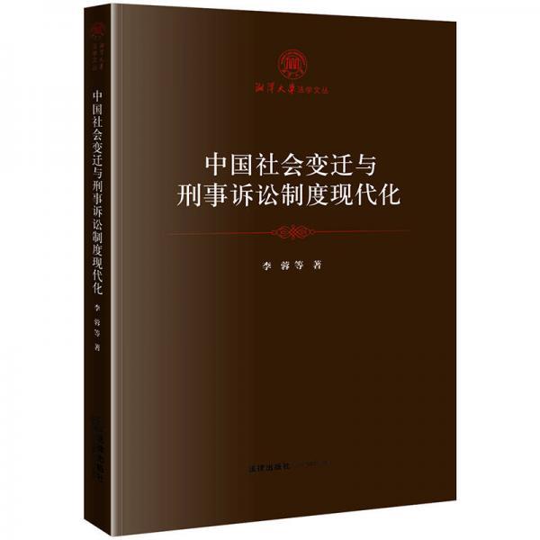中国社会变迁与刑事诉讼制度现代化