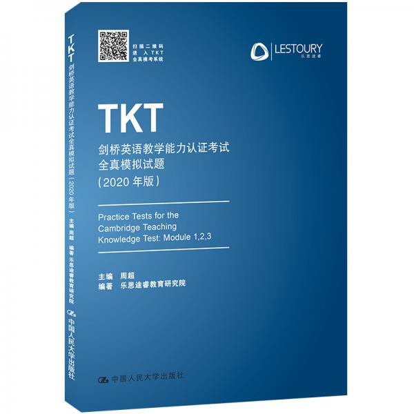 TKT剑桥英语教学能力认证考试全真模拟试题(2020年版)