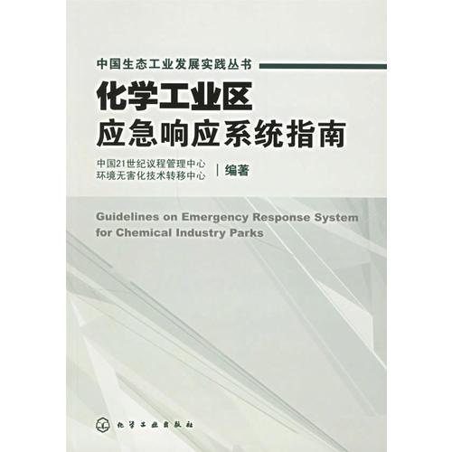 化学工业区应急响应系统指南——中国生态工业发展实践丛书