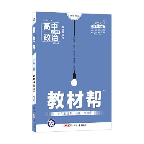 2020年教材帮 必修3 政治 RJ (人教新教材)(政治与法治)北京山东天津辽宁海南适用--天星教育