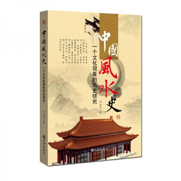 中国风水史:一个文化现象的历史研究