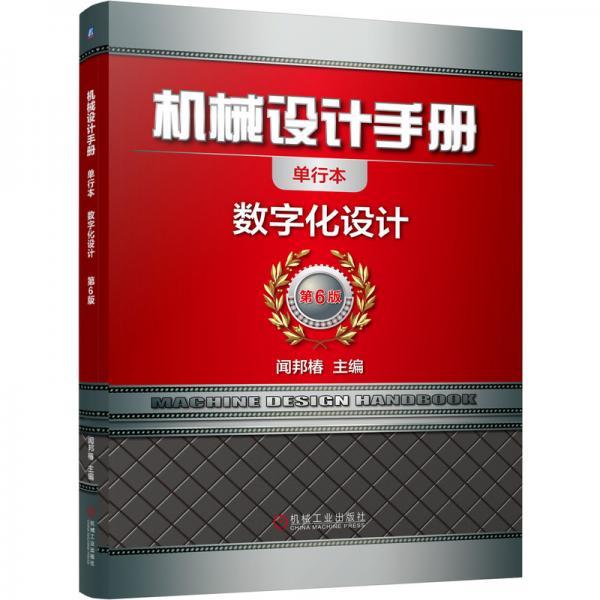 机械设计手册数字化设计