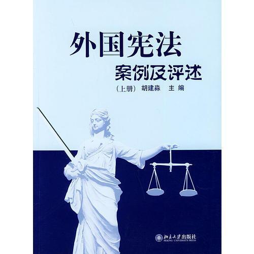 外国宪法案例及评述(上下)