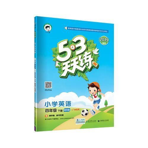 53天天练 广州专用 小学英语 四年级下册 教科版 2019年春