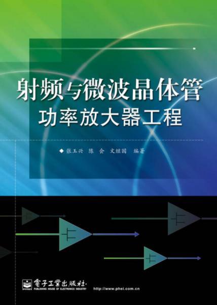 射频与微波晶体管功率放大器工程