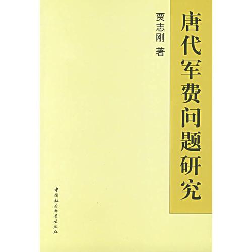 唐代军费问题研究