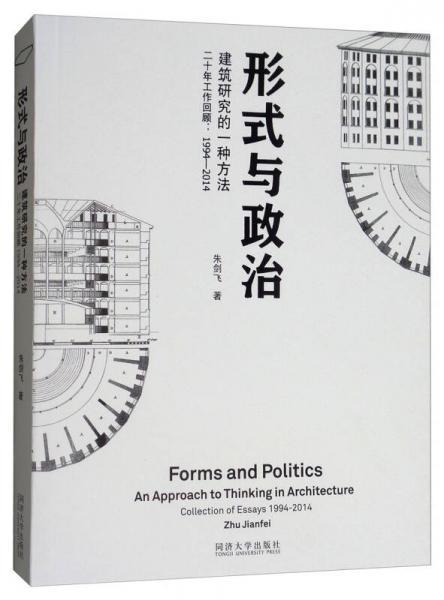 形式与政治:建筑研究的一种方法二十年工作回顾1994-2014