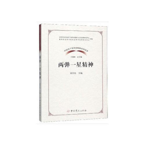 中国共产党革命精神系列读本·两弹一星精神