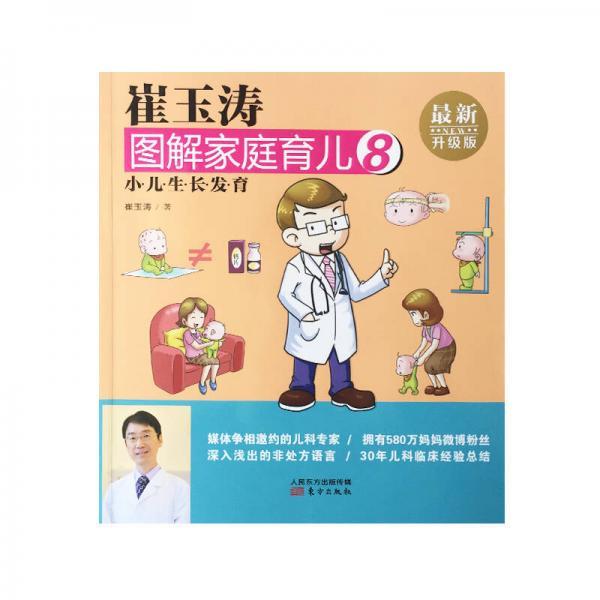 崔玉涛图解家庭育儿8 小儿生长发育