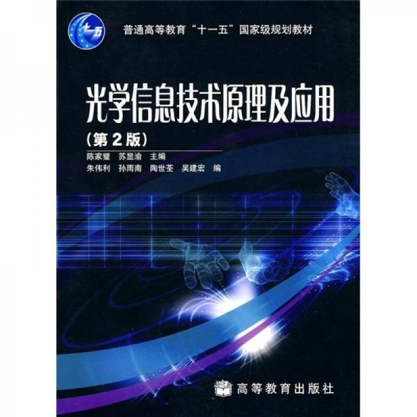 光学信息技术原理及应用(第2版)