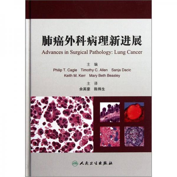 肺癌外科病理新进展
