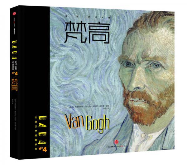 DADA全球艺术启蒙系列 第一辑·艺术大师 梵高