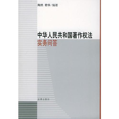 中华人民共和国著作权法实务问答