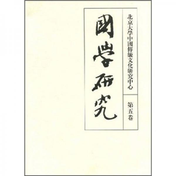 国学研究(第5卷)