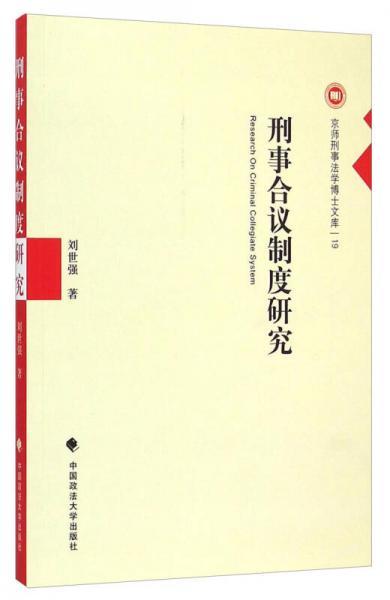 京师刑事法学博士文库:刑事合议制度研究