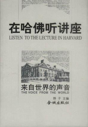 在哈佛听讲座  来自世界的声音