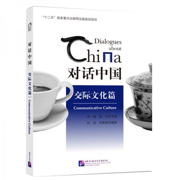 对话中国交际文化篇