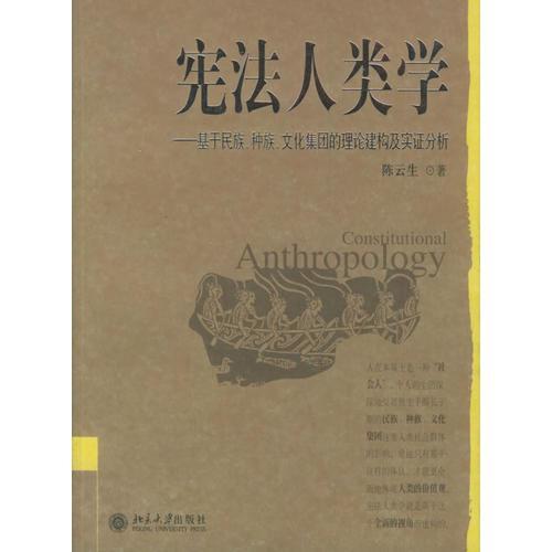 宪法人类学:基于民族、种族、文化集团的理论建构及实证分析