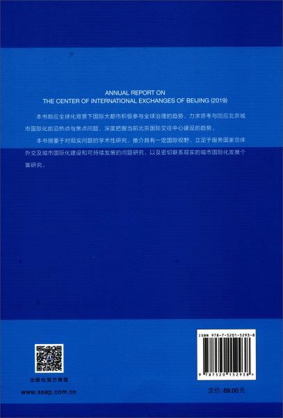 北京国际交往中心发展报告(2019)