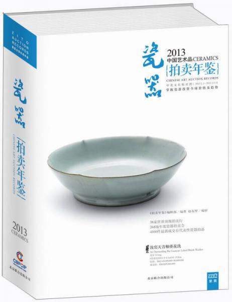 2013中国艺术品拍卖年鉴:瓷器