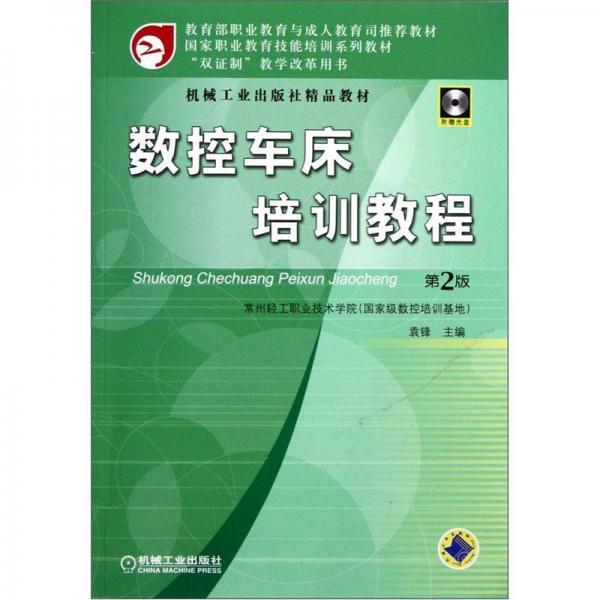 国家职业教育技能培训系列教材:数控车床培训教程(第2版)