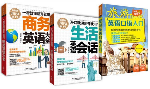 翻开就用的英语口语大全集(旅游英语+日常生活+商务大全.套装共3册)(含MP3)