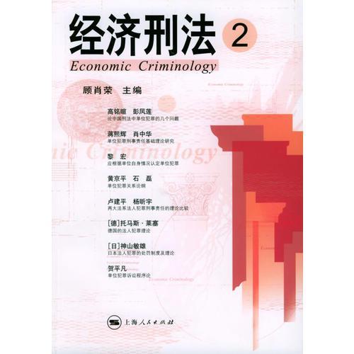经济刑法:第2辑