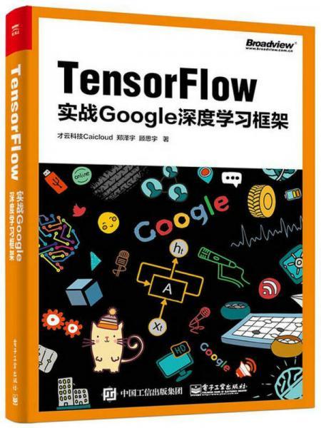 TensorFlow:实战Google深度学习框架