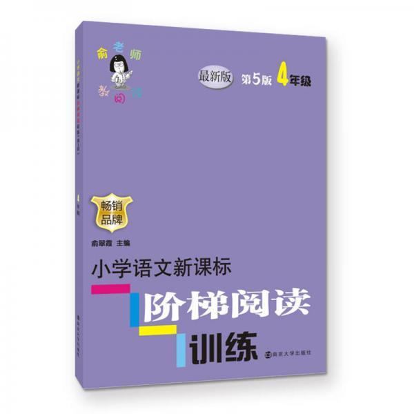 俞老师教阅读//小学语文新课标阶梯阅读训练:四年级(第5版 最新版)
