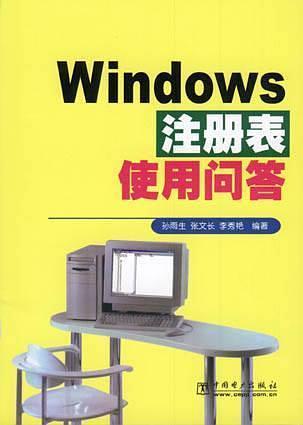 Windows注册表使用问答