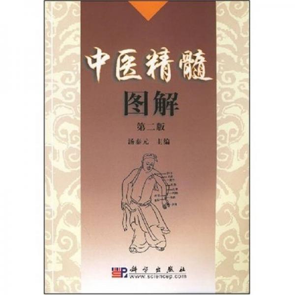 中医精髓图解(第2版)