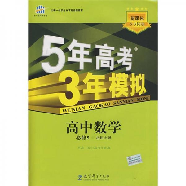 曲一线科学备考·5年高考3年模拟:高中数学(必修5)(北师大版)
