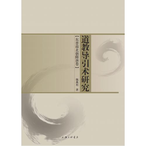 道教导引术研究(东晋南北朝隋唐卷)